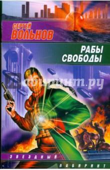 Вольнов Сергей Рабы свободы
