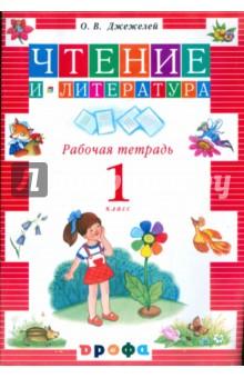Джежелей Ольга Валентиновна Чтение и литература. 1 класс: Рабочая тетрадь