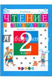 Джежелей Ольга Валентиновна Чтение и литература. 2 класс. В 3-х частях. Часть 3: учебник
