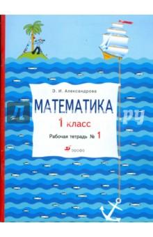 Александрова Эльвира Ивановна Математика. 1 класс: рабочая тетрадь № 1
