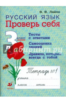 Русский язык. 3 класс. Проверь себя: рабочая тетрадь № 1