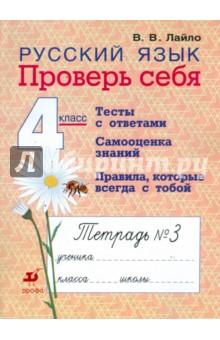 Лайло Валентина Васильевна Русский язык. 4 класс. Проверь себя: рабочая тетрадь № 3