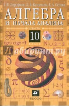 Алгебра и начала анализа. 10 класс. В 2-х частях. Часть 1: учебник для общеобр. учреждений (6666)