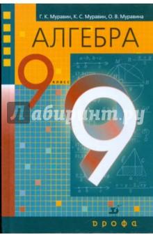 Алгебра. 9 класс. Учебник для общеобразовательных учреждений