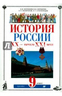 История России XX - начало XXI века. 9 класс. Учебник