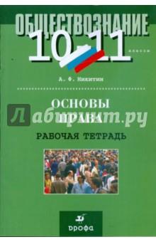 Никитин Анатолий Федорович Основы права. 10 - 11 класс: рабочая тетрадь