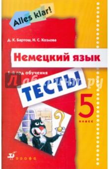 Бартош Дана Казимировна, Козлова Наталья Сергеевна Немецкий язык: Alles Klar! 5 класс (1-й год обучения): тесты