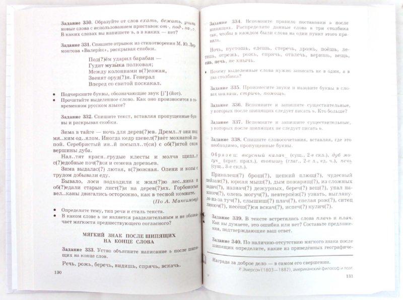 Бабайцева Беднарская Русский язык 6 Класс ГДЗ
