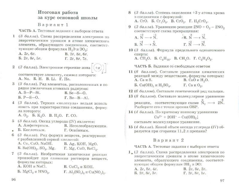 Гдз по химии класс габриелян за 2018 год