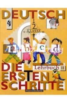 Немецкий язык. Первые Шаги: Учебник для 2 класса общеобразовательных учреждений. В 2 ч. Ч 2
