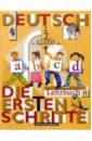 Немецкий язык. Первые Шаги: Учебник для 2 класса общеобразовательных учреждений. В 2 ч. Ч 2.