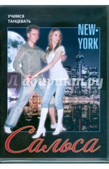 Сальса. Стиль Нью-Йорк (DVD)Танцы и хореография<br>Стиль создан в Нью Йорке Эдди Торресом, который сам называет этот танец как Modern Mambo, на основе кубинского сона (традиционной кубинской музыки и танца являющегося прародителем салъсы). Это стиль, бережно сохранивший в себе все лучшие традиции того самого мамбо, что покорило Америку в 50-е, и дало развитие   многим   другим    направлениям<br>Базовый шаг на слабую долю музыки - на счет 2 партнеры шагают назад. Считается, что, так как партнерша начинает с шага вперед, то этот стиль создан, чтобы показать женщину во всей красе, поэтому в нем очень много движений, где партнерша как бы элегантно дефилирует мимо партнера.<br>Геометрический рисунок стиля - линейный, быстрый и динамичный темп, но в тоже время мягкое и деликатное ведение, фигуры делаются короткими импульсами. Характерно наличие сольных композиций, пауз и деликатных акцентов по музыке. С виду напоминает кошачий, мягкий стиль<br>Научиться танцевать сальсу не так уж и сложно, она доступна любому возрасту, любой национальности, любому уровню танцевальной подготовки и опыту - даже нулевому.<br>Главное - полюбить латиноамериканскую музыку, захотеть двигаться в такт зажигательным ритмам, не стесняться своих эмоций и чувств.<br>Продюсер: Максим Матушевский,<br>Режиссер: Григорий Хвалынский,<br>Оператор: Виктор Поляков,<br>Монтаж: Анна Чинцова.<br>Меню: русский.<br>Обучающая программа.<br>Ограничений по возрасту нет. <br>Продолжительность: 47 минут.<br>