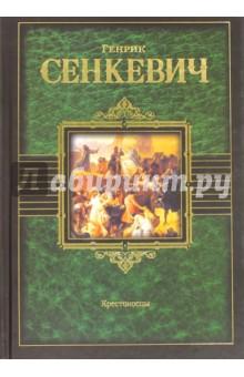 КрестоносцыКлассическая зарубежная проза<br>В томе представлено самое известное произведение классика польской литературы Генрика Сенкевича.<br>