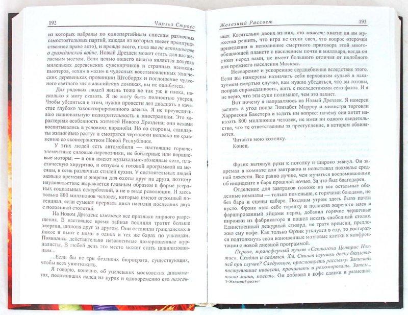 Иллюстрация 1 из 7 для Железный рассвет - Чарльз Стросс | Лабиринт - книги. Источник: Лабиринт