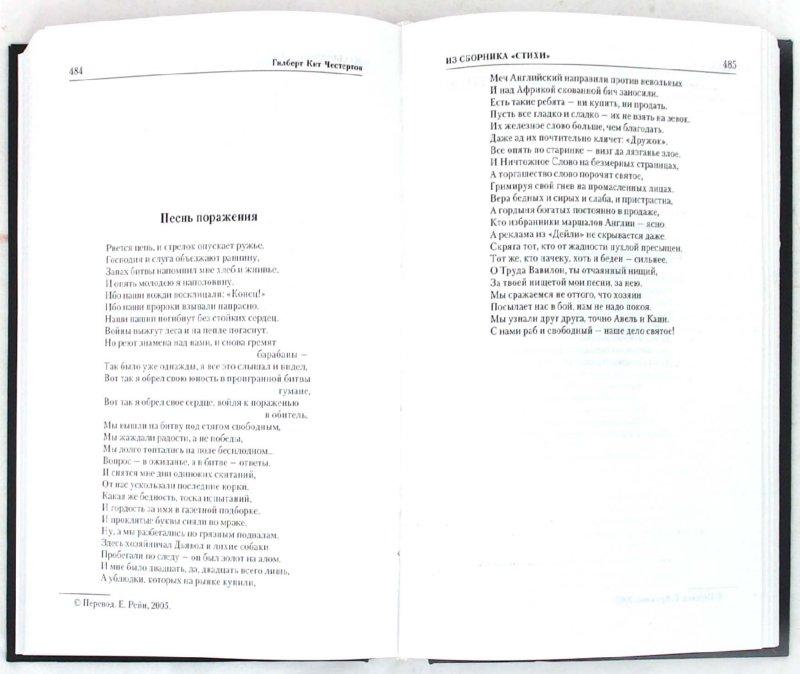 Иллюстрация 1 из 14 для Человек, который был Четвергом. Возвращение Дон Кихота. Рассказы. Стихотворения. Эссе - Гилберт Честертон   Лабиринт - книги. Источник: Лабиринт