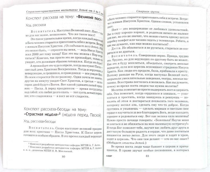 Иллюстрация 1 из 16 для Социально-нравственное воспитание детей от 5 до 7 лет. Конспекты занятий - Микляева, Микляева, Ахтян | Лабиринт - книги. Источник: Лабиринт