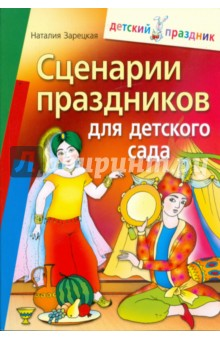 Праздники и развлечение в детском саду младшей группе