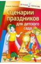 Зарецкая Наталия Васильевна Сценарии праздников для детского сада
