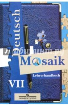Немецкий язык. Книга для учителя. 7 класс