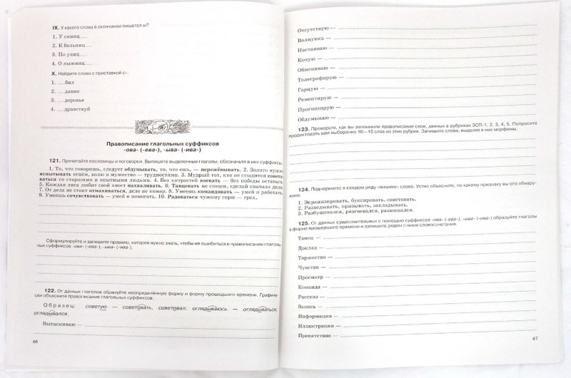 ГДЗ по орфографии 7 класс Ларионова