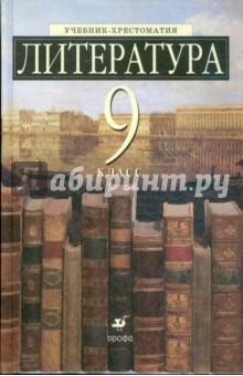 Литература. 9 кл. Учебник-хрестоматия для общеобразоват. учрежд. с углубленным изучением литературы