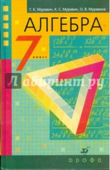 Алгебра. 7 класс. Учебник для общеобразовательных учреждений