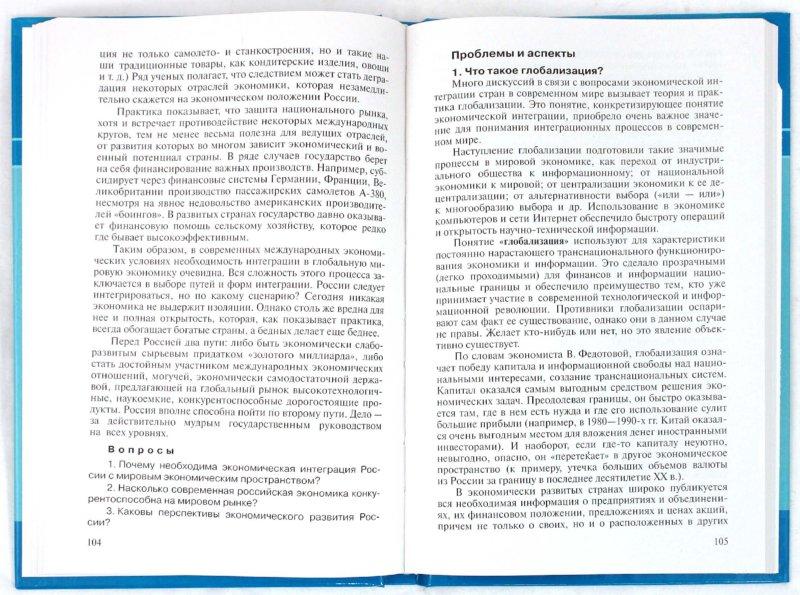Иллюстрация 1 из 8 для Обществознание. 11 класс. Базовый уровень: учебник для общеобразовательных учреждений - Анатолий Никитин | Лабиринт - книги. Источник: Лабиринт