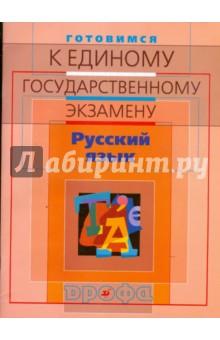 Готовимся к единому государственному экзамену. Русский язык