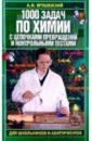 1000 задач по химии с  ...