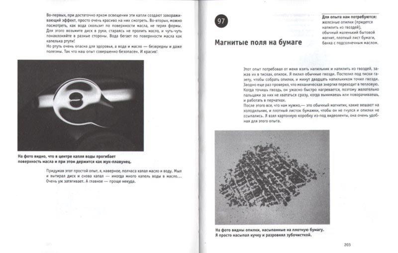 Иллюстрация 1 из 34 для Как понять сложные законы физики. 100 простых и увлекательных опытов для детей и их родителей - Александр Дмитриев   Лабиринт - книги. Источник: Лабиринт