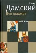 Яков Дамский: Век шахмат, заново пережитый автором, с которым, наверняка, не все согласятся