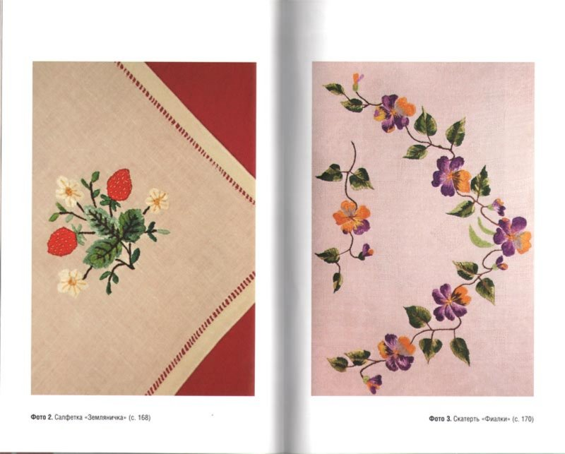 Иллюстрация 1 из 20 для Вышивка трехмерная, филейно-гипюрная, золотом - Мария Демкина | Лабиринт - книги. Источник: Лабиринт