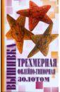 Демкина Мария Александровна Вышивка трехмерная, филейно-гипюрная, золотом