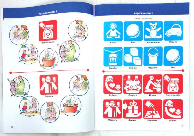 Иллюстрация 1 из 5 для Я-говорю!: Ребенок и его игрушки. Упражнения с пиктограммами: рабочая тетрадь для занятий с детьми - Баряева, Лопатина, Логинова | Лабиринт - книги. Источник: Лабиринт