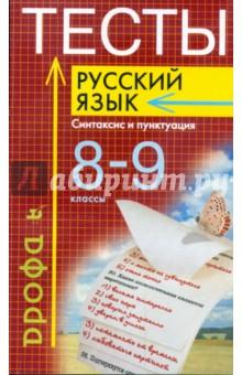 Тесты. Русский язык: Синтаксис и пунктуация. 8 - 9 классы