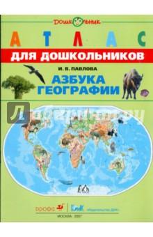Атлас: Азбука георафии (6082)