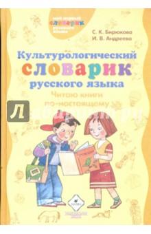 Культурологический словарик русского языка: Читаю книги по-настоящему (6895)