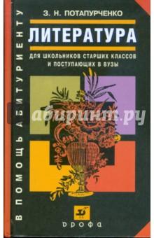 Литература. Для школьников старших классов и поступающих в вузы: учебное пособие (1880)
