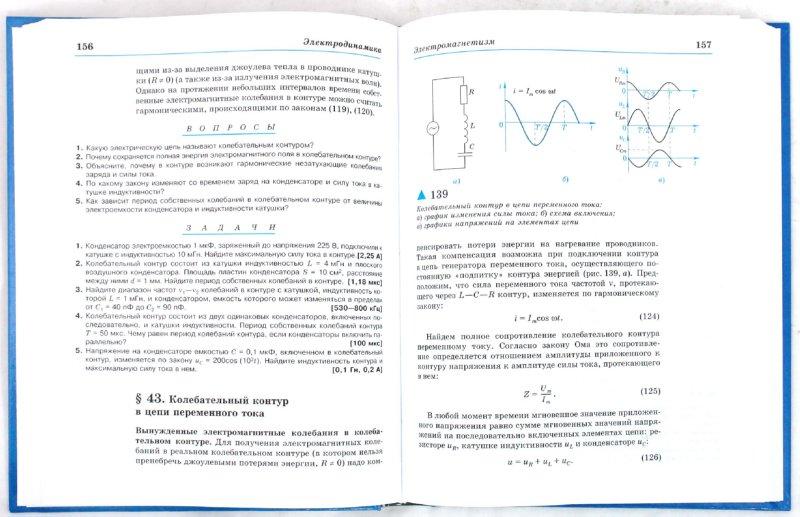 Иллюстрация 1 из 8 для Физика. 11 класс: учебник для общеобразовательных учреждений (0711980) - Валерий Касьянов | Лабиринт - книги. Источник: Лабиринт