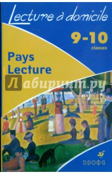 Pays Lecture. 9-10 класс: учебное пособие (7991)