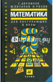 Математика для поступающих в ВУЗы