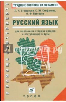 Русский язык: Трудные вопросы на экзамене (7491)