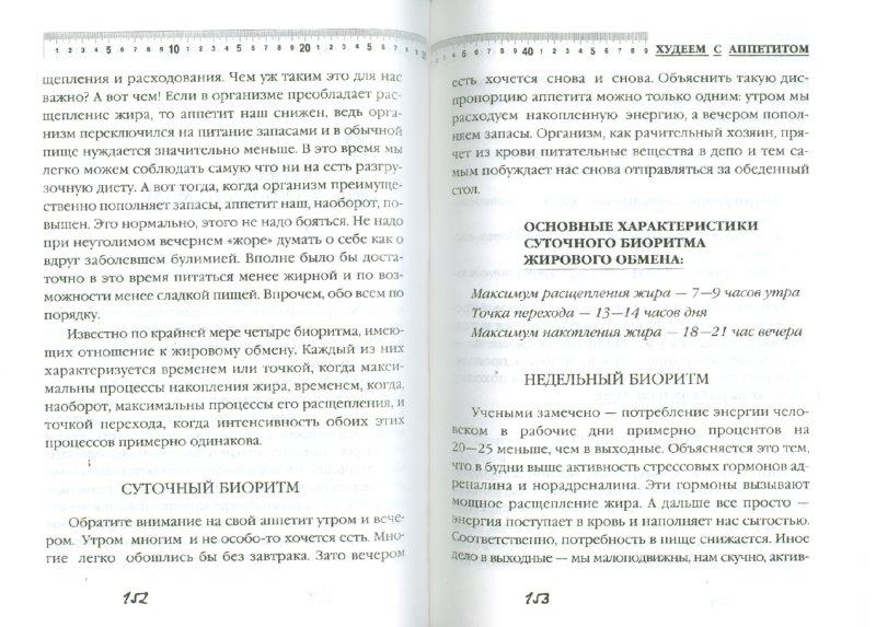 Иллюстрация 1 из 6 для Худеем с аппетитом! Программа доктора Гинзбурга - Михаил Гинзбург | Лабиринт - книги. Источник: Лабиринт