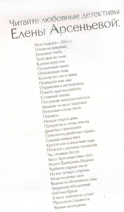 Иллюстрация 1 из 3 для Черная жемчужина - Елена Арсеньева | Лабиринт - книги. Источник: Лабиринт