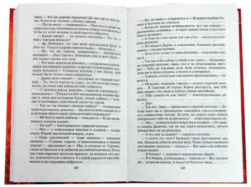 Иллюстрация 1 из 6 для Охотник. Замок Древних - Андрей Буревой | Лабиринт - книги. Источник: Лабиринт