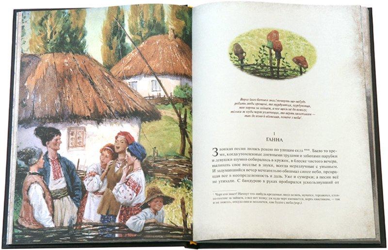 Иллюстрация 1 из 97 для Вечера на хуторе близ Диканьки - Николай Гоголь | Лабиринт - книги. Источник: Лабиринт