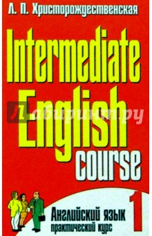 Intermediate English Course. В 2-х частях. Часть 1