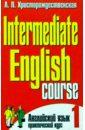 Христорождественская Лидия Павловна Intermediate English Course. В 2-х частях. Часть 1