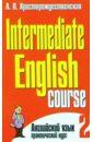 Христорождественская Лидия Павловна Intermediate English course. В 2-х частях. Часть 2