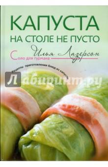 Лазерсон Илья Исаакович Капуста - на столе не пусто. Рецепты приготовления блюд из капусты